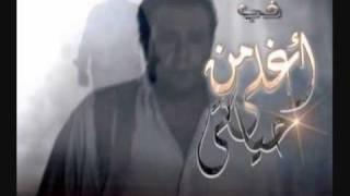 تحميل و مشاهدة محمد فؤاد مشوار تتر مسلسل اغلى من حياتى MP3