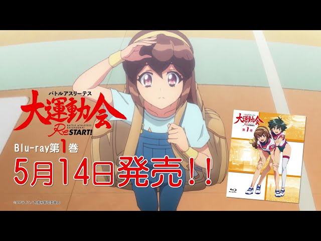 バトルアスリーテス大運動会ReSTART!第1巻