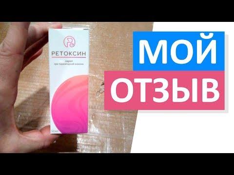 youtube Ретоксин - средство от паразитов