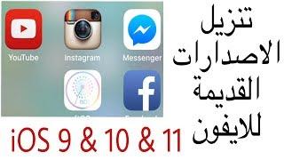 تنزيل | الاصدارات القديمة | للايفون | مثل الفيسبوك والانستغرام  IOS 9/10/11 الحلقة 106 Iphone Ipad