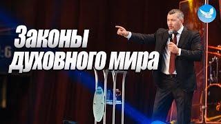 Законы духовного мира | Владимир Мунтян