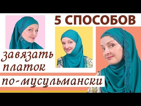 Как завязать платок по-мусульмански. 5 способов красиво завязать палантин или платок по-мусульмански