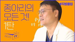 종아리 축소 지방흡입 - 레아트TV