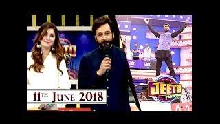 Jeeto Pakistan - Special Guest: Faysal Qureshi & Areeba Habib - 11th June 2018