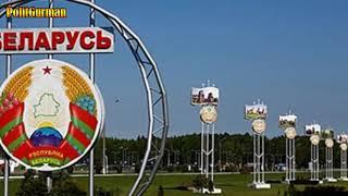 Минск встанет грудью за Москву в Брюсселе