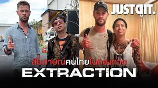 คนไทยในกองถ่าย EXTRACTION คนระห่ำภารกิจเดือด #JUSTดูIT