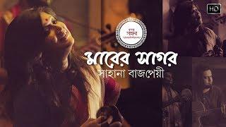 Maarer Shagor (মারের সাগর)   Full Video Song   Sahana Bajpaie   Rabindra Sangeet   SVF Music