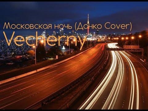 Vecherny - Московская ночь (Данко Cover)
