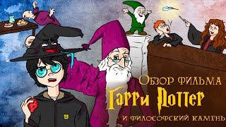 IKOTIKA - Harry Potter and the Philosopher's Stone review (eng sub)