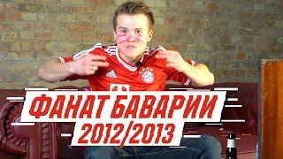 ФАНАТ БАВАРИИ МЮНХЕН В СЕЗОНЕ 2012/2013