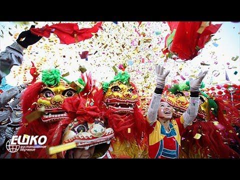 Китайский Новый год: история и традиции.