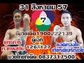 ทัศนะศึกมวยไทย 7 สี วันอาทิตย์ที่ 31 สิงหาคม 2557 เวลา 13.00 น. - YouTube