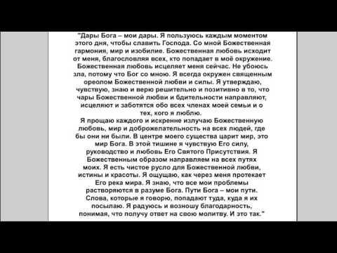 Молитвы о детях на русском