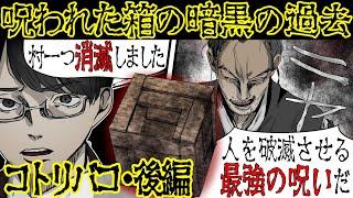 【洒落にならない怖い話】呪われた箱『コトリバコ』に隠された衝撃の過去とは・・『コトリバコ・後編』【漫画動画】