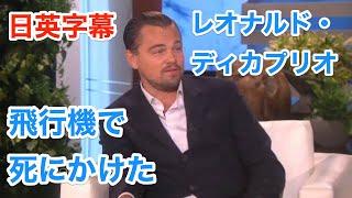 海外ドラマ&TV | レオナルドディカプリオ | Leonardo DiCaprio | 飛行機で死にかけた話 | 日本語&英語字幕 | 英語解説/聞き流し