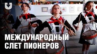 Международный слет пионеров прошел в Минске