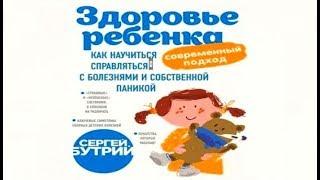 Здоровье ребенка: Современный подход   Сергей Бутрий (аудиокнига открывок)