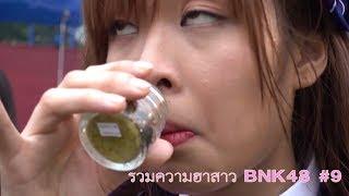 BNK48 รวมความฮาสาว BNK48 #9