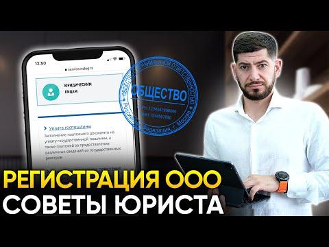 Регистрация ООО в 2020. Инструкция как самостоятельно открыть ООО?