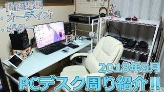 【PCデスク周り紹介】  動画編集、ギター、オーディオ好きのデスク周りの紹介!