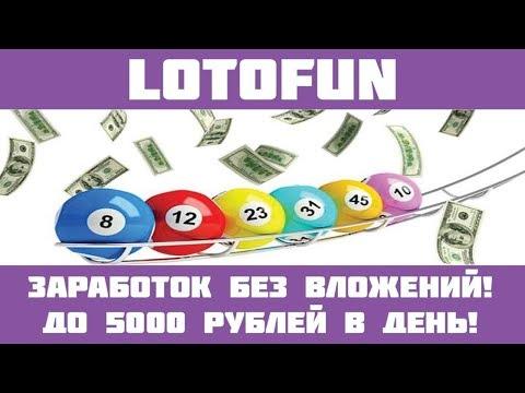 Lotofun - Бесплатная лотерея! Беспроигрышная и бесконечная!