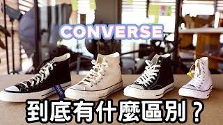 球鞋對比:不同價格的Converse Chuck Taylor有什麼不同? | ITAKE