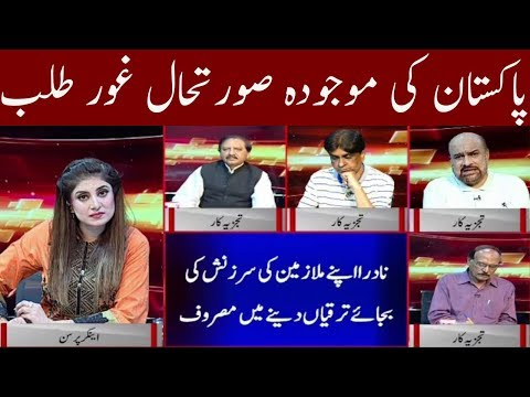 Debate on News | 1 August 2018 | Kohenoor News