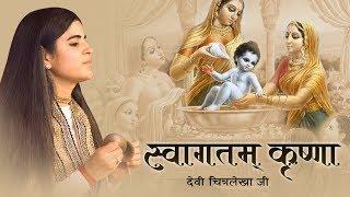 स्वागतम कृष्णा , Swagtam Krishna , देवी चित्रलेखा जी