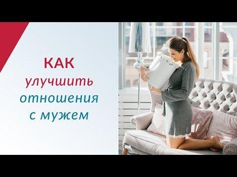 Как наладить отношения с мужем? Психология отношений | Эмоциональный контакт