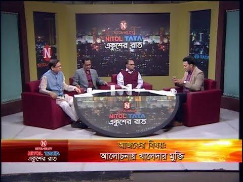 Ekusher Rat || আলোচনায় খালেদার মুক্তি || দেলোয়ার হোসেন, বন ও পরিবেশ বিষয়ক সম্পাদক, আওয়ামীলীগ। এবিএম মোশারফ হোসেন, প্রশিক্ষণ বিষয়ক সম্পাদক, বিএনপি। অনুপ খাস্তগীর, সাংবাদিক।|16 February 2020 || ETV Talk Show