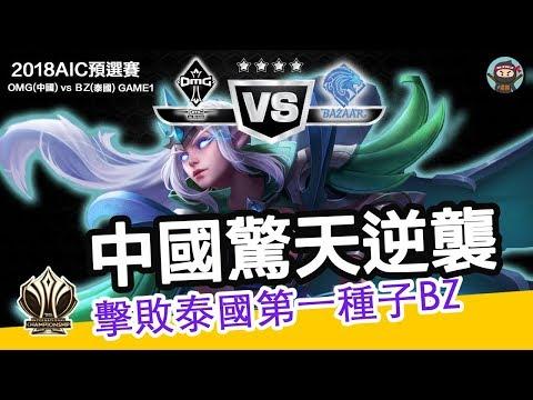 《AIC國際賽》中國直落二BZ卻無緣晉級? 賽制不公?