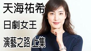 The performing arts career of Amami Yūki | Episode 1