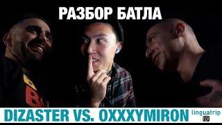 Разбор баттла Oxxxymiron vs. Dizaster #2 (преподаватель английского)