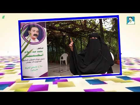 حالة شفاء من وجع الركب ـ نورية ناصر عبدالله السماوي ـ ذمار ـ شهادة بعد الشفاء