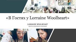 «В гостях у Lorraine Woolheart» - живая встреча рукодельниц