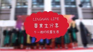 嶺南LIFE畢業生分享《第一集:不一樣的校園生活》