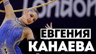 ЛУЧШИЕ УПРАЖНЕНИЯ   ЕВГЕНИЯ КАНАЕВА   BEST EXERCISES EVGENIA KANAEVA