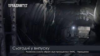 Випуск новин на ПравдаТут за 26.06.19 (20:30)