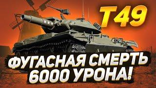 T49 - ФУГАСНАЯ СМЕРТЬ, 6000 УРОНА !!!