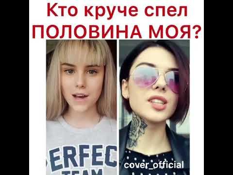 KA-RE - ПОЛОВИНА МОЯ (COVER) 1 ИЛИ 2 ?