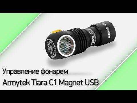 Управление фонарем Armytek Tiara C1 Magnet USB