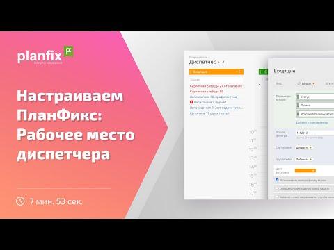 Видеообзор ПланФикс