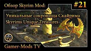 ֎ Уникальные сокровища Скайрима / Skyrims Unique Treasures ֎ Обзор мода для Skyrim #21