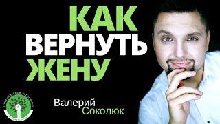 Как вернуть жену, как вернуть девушку, как вернуть бывшую! Валерий Соколюк