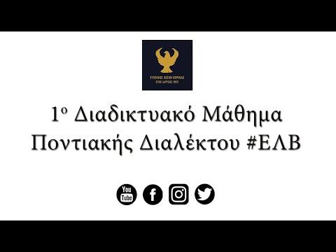 Πρώτο διαδικτυακό μάθημα ποντιακής διαλέκτου από την Εύξεινο Λέσχη Βέροιας