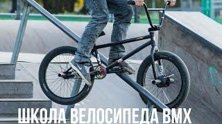 """Школа """"Street Sport""""   Велосипед BMX"""