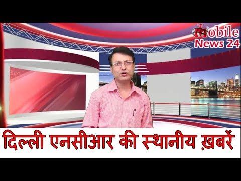दिल्ली एनसीआर की स्थानीय खबरें| Delhi NCR Latest News | Latest news | Local news | Mobilenews 24