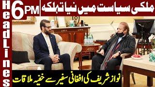 Nawaz Sharif Meets Afghan Ambassador Secretly | Headlines 6 PM | 24 July 2021 | Express News | ID1V