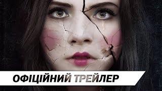 Земля привидів | Офіційний український трейлер | HD