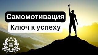 Самомотивация - ключ к успеху!